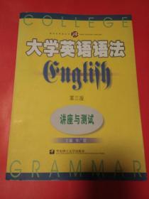 大学英语语法讲座与测试