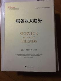服务业大趋势