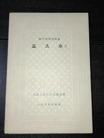 《怎么办?》(网格本)(59年1印,库存未阅好品)