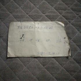 1970年林题实寄封邮票8分 有信函两张