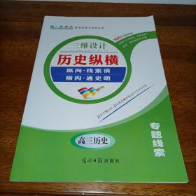 三维设计高考总复习系列丛书:历史纵横 专题线索/通史整合 高三历史