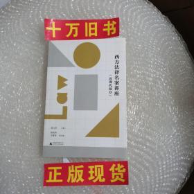 西方法律名案讲座(近现代部分)