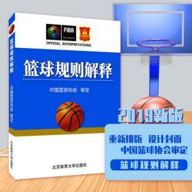 现货正版】新版 篮球规则解释 搭篮球规则书2020篮球裁判员手册中国篮球协会审定篮球技战术教学训练书篮球裁判规则书篮球规则新版