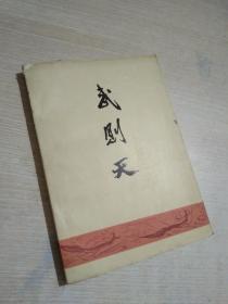 武则天(评法批儒资料)