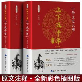全套2册 正版包邮 中华上下五千年完整版 原著原版历史书 小学生版青少年版初中生版 小学版三四五六年级中国儿童版彩绘本林汉达