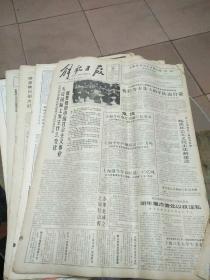 解放日报1989年12月18日、22日、26日、27日、30日