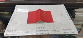 中国共产党章程  2017  64开  61页平装  非馆藏