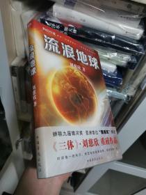 (包邮)流浪地球 刘慈欣亲笔签名本