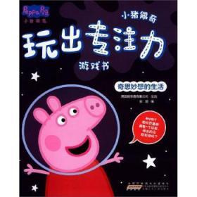 Q小猪佩奇玩出专注力游戏书:奇思妙想的生活 安韶 9787570701827