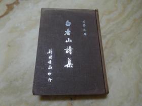 白香山诗集