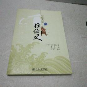 写给大家的日语史