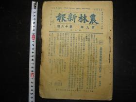 民国二十一年(1932年)农林新报(第九年第十六期),刊载徐玉文《日本之国民性》演讲稿,呼吁民众抗日