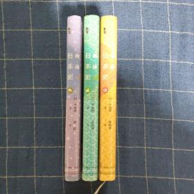 物语日本史(全三册)