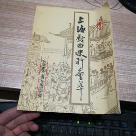 上海戏曲史料荟萃  第1集