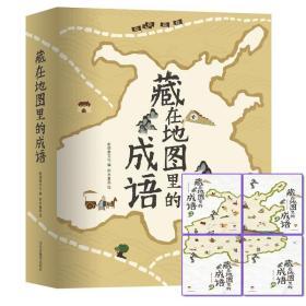 正版现货藏在地图里的成语故事全套4册正版 三四五六年级老师推荐小学生课外书写给儿童的中国中华成语故事大全6-7-8-10-12岁