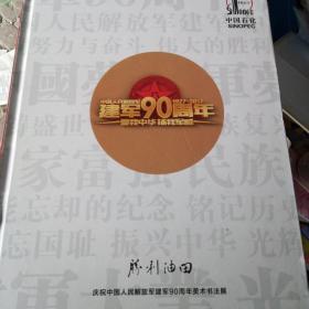 胜利油田庆祝中国人民解放军建军90周年美术书法展