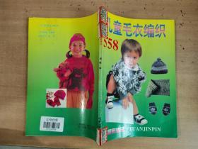 儿童毛衣编织558【实物拍图  内页干净】