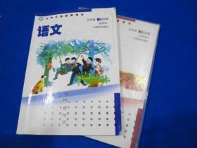 沪教版语文教材五年级上下两册合售【绝版】/上海教育出版社/有不同程度的手写或刻划