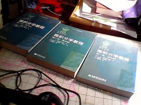 微积分学教程(全三卷)
