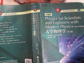 大学物理学(第3版改编版)