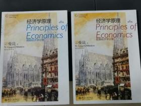 曼昆经济学原理 曼昆 第六版6版 微观+宏观经济学分册 共2本