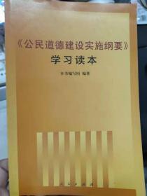 《《公民道德建设实施纲要》学习读本》公民道德建设的重要性、公民道德建设的指导思想和方针原则、公民道德建设的主要内容、大力加强基层公民道德教育......