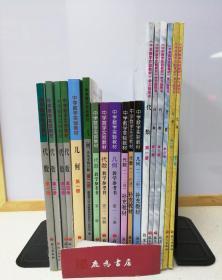 《中学数学实验教材》内含代数、几何的课本,学习指导、补充教材、教学参考书(全18册合售)