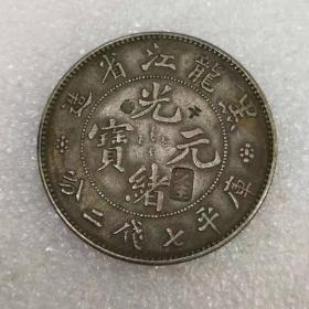带戳老银元黑龙江省造光绪元宝库平七钱二分龙洋
