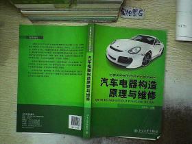 全国高职高专汽车专业规划教材:汽车电器构造原理与维修