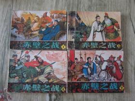 赤壁之战1-4