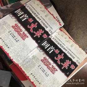 """回首文革:中国十年""""文革""""分析与反思"""