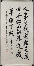 著名美术史学家、美术评论家【薛永年】书法