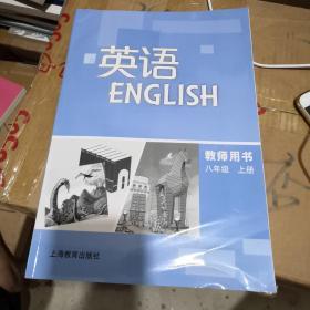英语教师用书     八年级上册