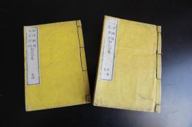 1874年和刻本《新律纲领改定律例》五卷五册全 合订为2册 序言为红印