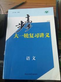 2019 步步高大一轮复习讲义 语文
