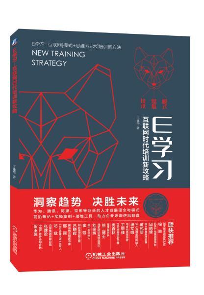 E学习——互联网时代培训新攻略