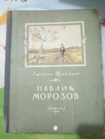1951年版俄文版莫罗卓夫诗歌!