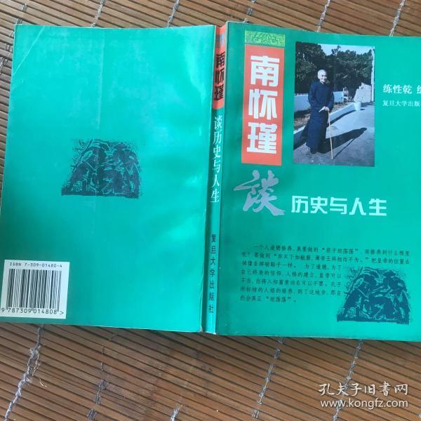 南怀瑾谈历史与人生