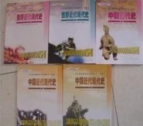全日制人教版大纲版高中历史教材全套5本旧版老版历史课本教科书