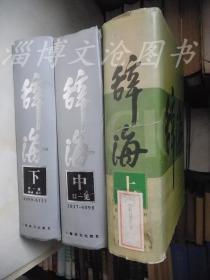 辞海【上中下】 1999年版 普及本 (见描述)