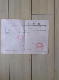 长春市宽城福利总厂 介绍信  货号22