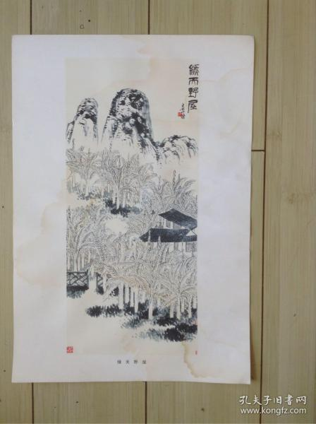绿天野屋  彩色厚纸国画. 印刷品
