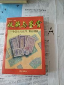 收藏与鉴赏—中国近代纸币 票卷图鉴(一版一印图文版)【包邮】