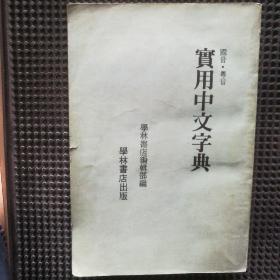 实用中文字典(一版一印)