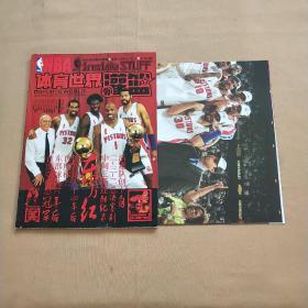 NBA 体育世界 灌篮 2004年第12期 总第438期(有海报)