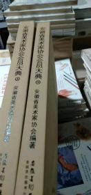 安徽省美术家协会会员大典  全2册  精装