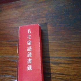 毛主席语录书签1-40