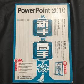 PowerPoint 2010从新手到高手