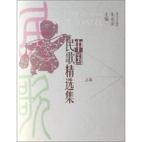 中国民歌精选集下册