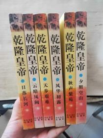 二月河文集:乾隆皇帝:《風華初露》《夕照空山》《日落長河》《天步艱難》《云暗鳳闕》《秋聲紫苑》全六冊